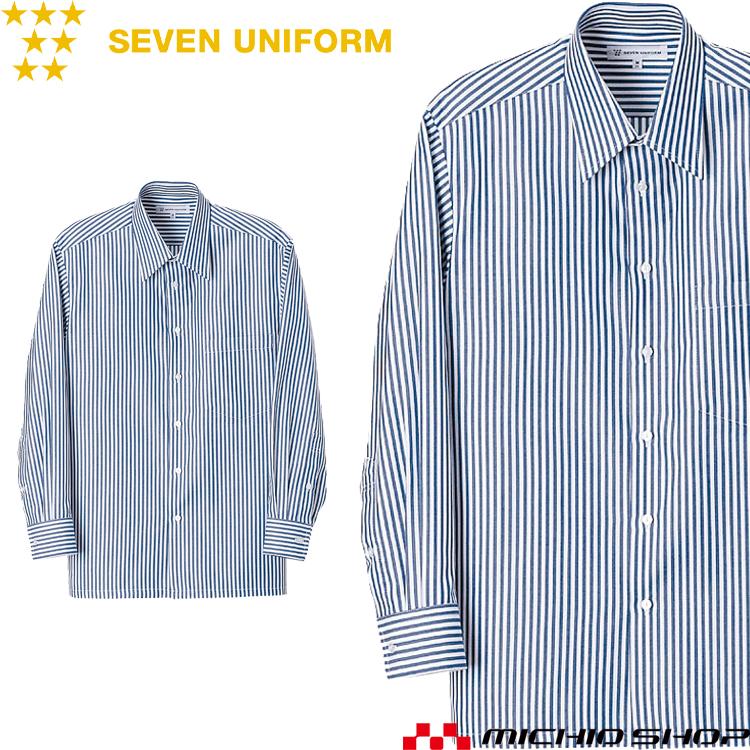あらゆる職種に対応できるシャツ 飲食サービス系ユニフォーム セブンユニフォーム メンズ長袖シャツ CH1727 ストライプ 白洋社 SEVEN 選択 新商品!新型 UNIFORM 男性用