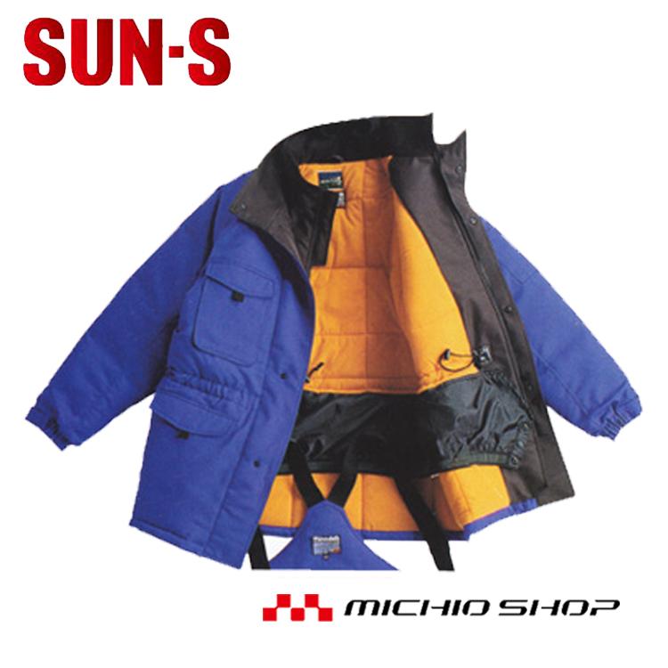 防寒服 防寒着 作業服 SUN-S[サンエス] 冷凍倉庫用防寒コート ST8000