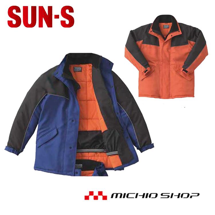防寒服 防寒着 作業服 SUN-S[サンエス] 極寒冷凍倉庫用防寒コート BO8001