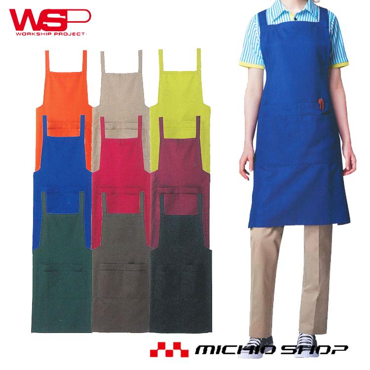 開店祝い 着る人を選ばない ベーシックエプロン 新色 ゆうパケット送料無料 ユニフォーム セロリーエプロン WSP 69330