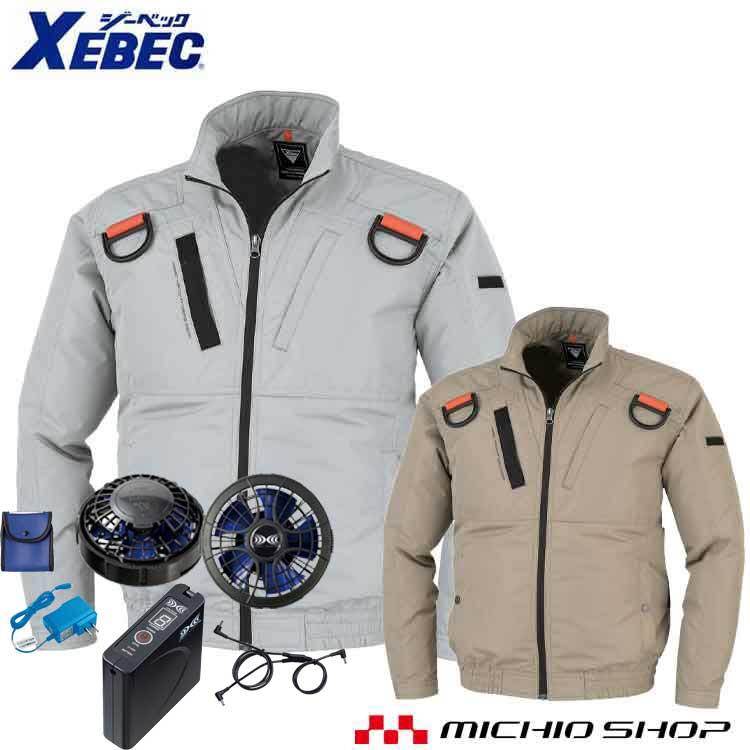 大風量パワーファン バッテリーセットです 海外限定 空調服 ジーベック 遮熱フルハーネス長袖ブルゾン バッテリーセット XEBEC XE98103set 供え