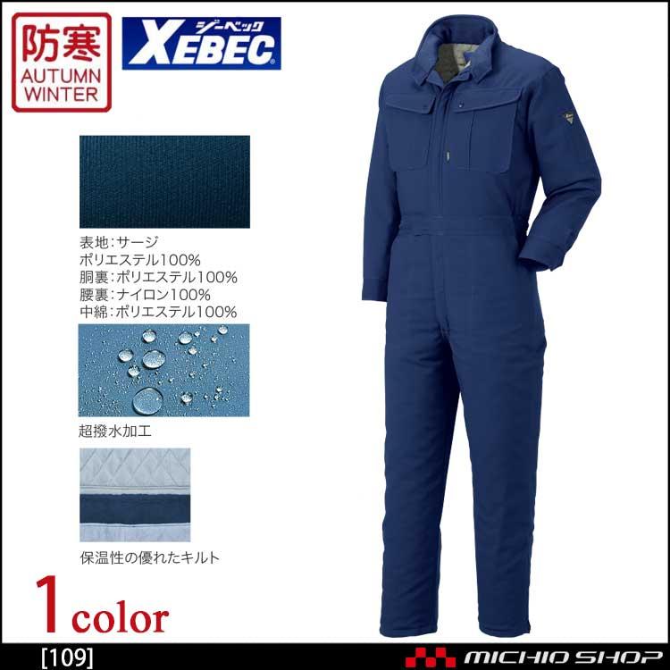 防寒つなぎ作業服 XEBEC ジーベック防寒続服 109大きいサイズ4L・5L
