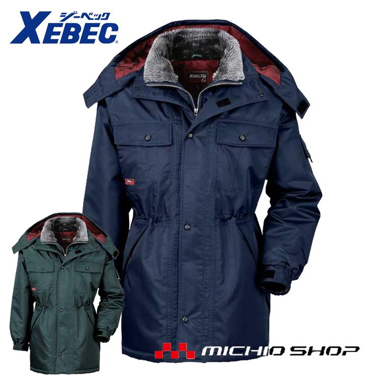 防寒服 防寒着 XEBEC ジーベック防水防寒コート 571作業服 大きいサイズ5L