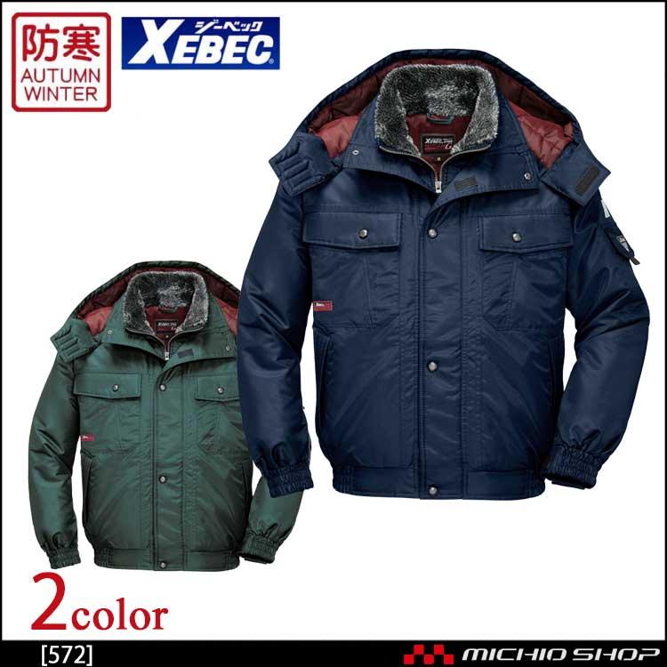防寒服 防寒着 XEBEC ジーベック防水防寒ブルゾン 572作業服 大きいサイズ5L