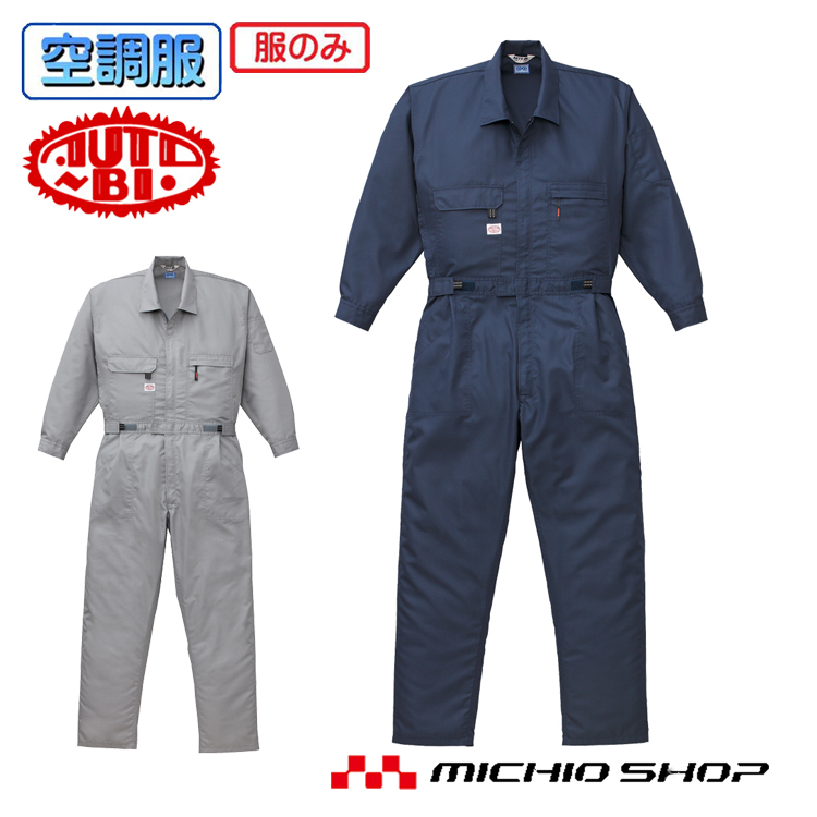 空調服 山田辰 オートバイ 長袖つなぎ服(ファンなし) 1-9810 大きいサイズ3L・4L・5L AUTO-BI