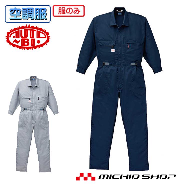 空調服 山田辰 オートバイ 長袖つなぎ服(ファンなし) 1-9820 3L・4L・5L AUTO-BI