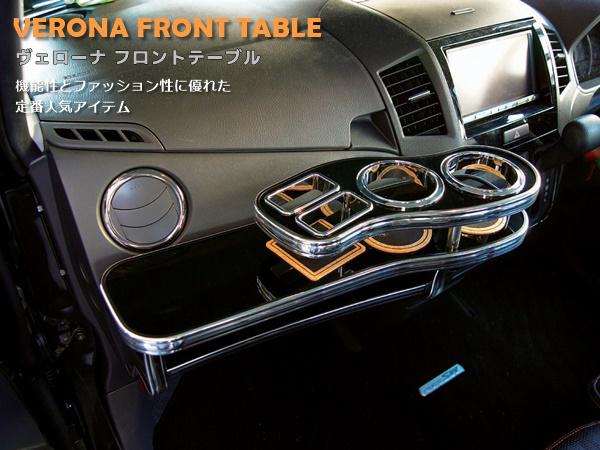 デザインに優れた品質重視のフロントテーブル VERONAフロントテーブルパレット パレットSW 正規品送料無料 新品 送料無料 MK21S