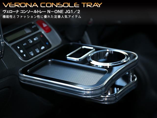 置くだけで便利なコンソール用トレー アウトレット☆送料無料 VERONAコンソールトレー ホンダ JG1 税込 2系 N-ONE