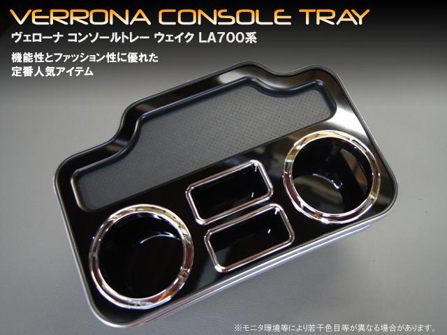 VERONAコンソールトレー ダイハツ ウェイク LA700S/710S
