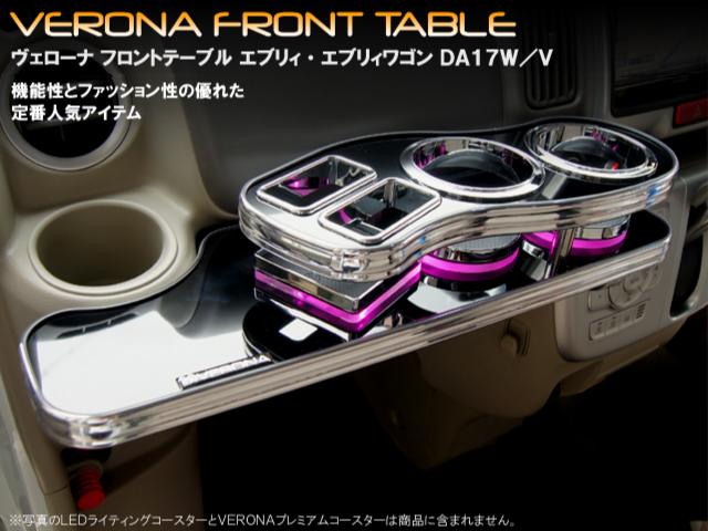 デザインに優れた品質重視のフロントテーブル 在庫処分 VERONAフロントテーブル 美品 エブリイ エブリイワゴン V DA17W