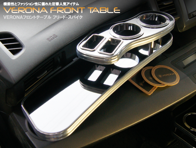 VERONAフロントテーブル/フリードスパイク&フリードスパイクハイブリッド【GB3/4&GP3】
