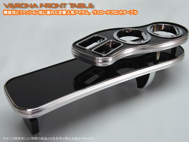デザインに優れた品質重視のフロントテーブル VERONAフロントテーブル 格安激安 N-BOX 当店一番人気 2 JF1