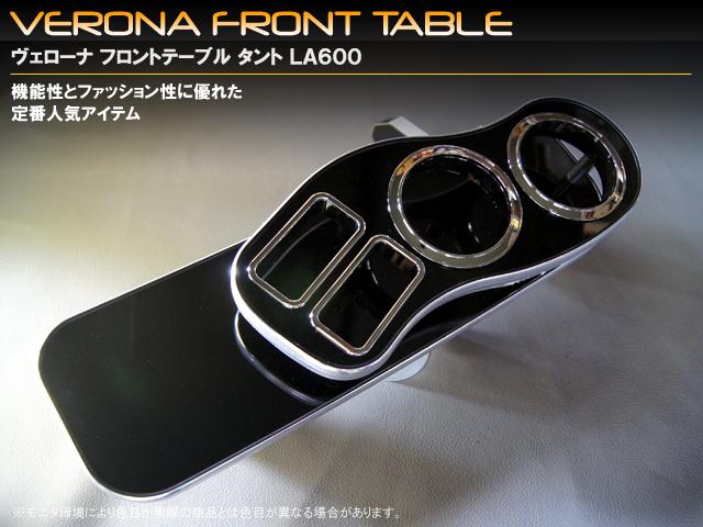 VERONAフロントテーブル/タント・タントカスタム【LA600/610S】