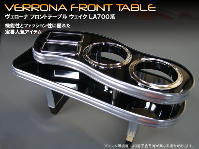 VERONAフロントテーブル/ウェイク【LA700S/710S】