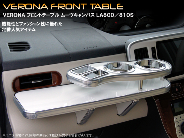 引出物 価格 デザインに優れた品質重視のフロントテーブル VERONAフロントテーブルムーヴキャンバス