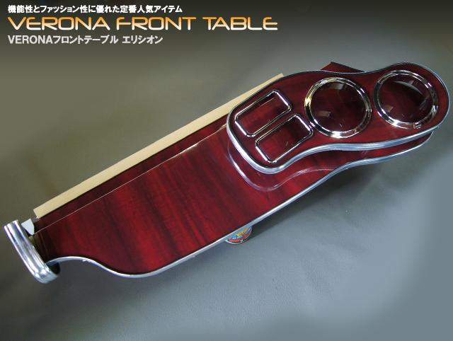 デザインに優れた品質重視のフロントテーブル VERONAフロントテーブル エリシオン エシオンプレステージ 4年保証 当店一番人気 RR1~5