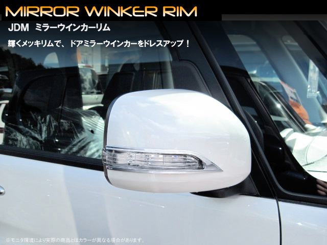 JDM mirror blinker rim Daihatsu Move Comte L575/585S chrome type