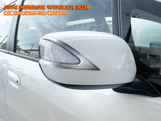 ドアミラーのワンポイントドレスアップにぴったり JDM ハイクオリティ ミラーウインカーリムホンダ 品番:JMR-H002クロームタイプ インサイト タイムセール ZE2