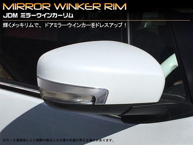 商い ドアミラーのワンポイントドレスアップにぴったり JDM ミラーウインカーリムマツダ MJ55S 豪華な フレア 品番:JMR-S002クロームタイプ