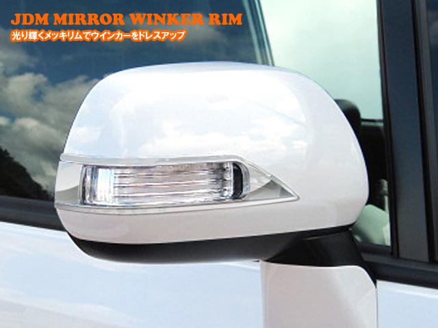 ドアミラーのワンポイントドレスアップにぴったり JDM ミラーウインカーリムトヨタ 新作 大人気 NEW 品番:JMR-T001クロームタイプ 20系 ヴェルファイアハイブリッド