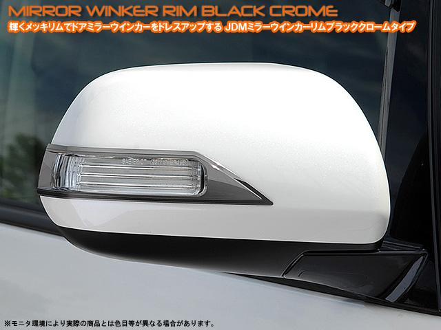 ランキング総合1位 ドアミラーのワンポイントドレスアップにぴったり JDM 至上 ミラーウインカーリムトヨタ 20系 ヴェルファイア 品番:JMR-T001BCブラッククロームタイプ
