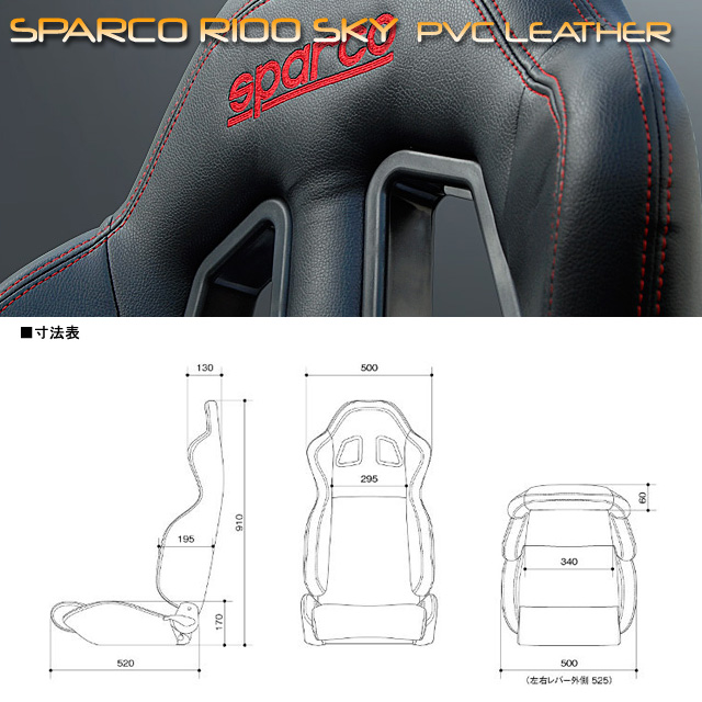 SPARCO, Sparco R100 SKY seat recliner type