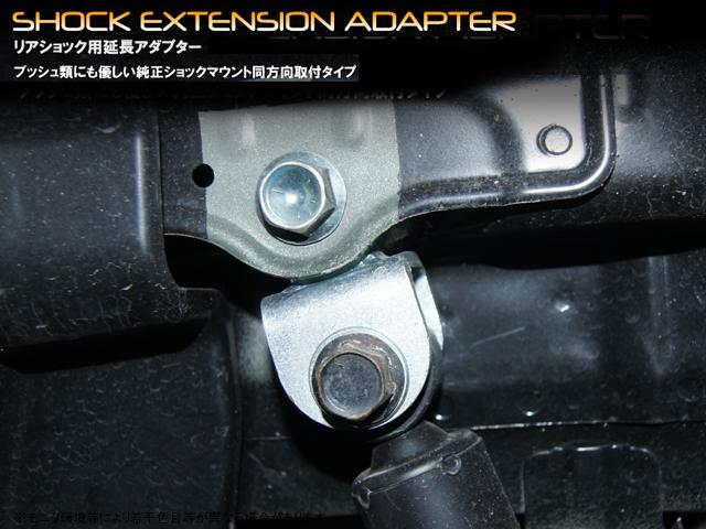 伸び側のショックストロークを補う リアショック延長ブラケット スズキハスラー MR31S ギフト セットアップ 41S