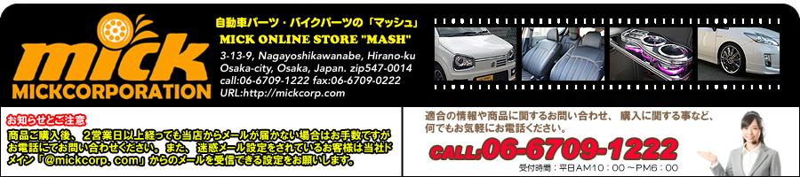 ミックコーポレーション:カー用品・アクセサリーの通販「MASH」(有)ミックコーポレーション