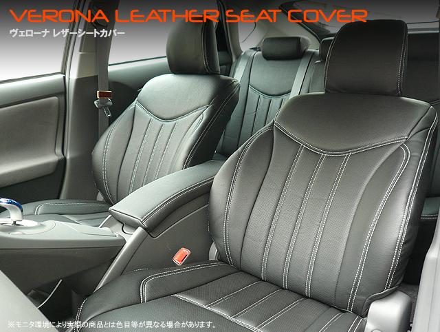 VERONA Leather Seat Covers Prius Alpha 7 Passenger
