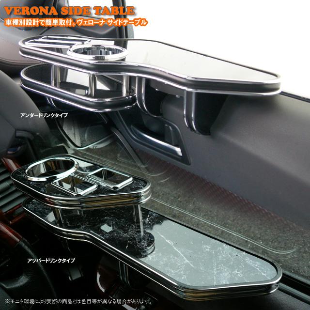 VERONAサイドテーブルトヨタ エスティマ 50/55系 サードシート用 右側