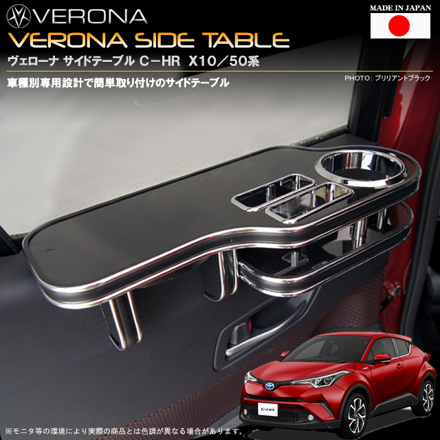 VERONAサイドテーブルC-HR 10/50系 リア用 右側