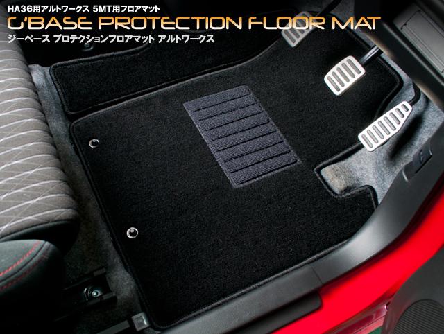 G'BASE アルトワークス HA36Sプロテクションフロアマット ブラック/ブラック【フック付】