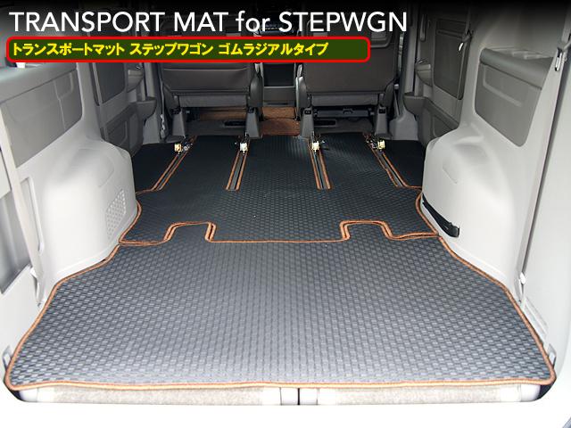 トランスポートマットホンダ ステップワゴン RP系 7人乗ゴムラジアルタイプ