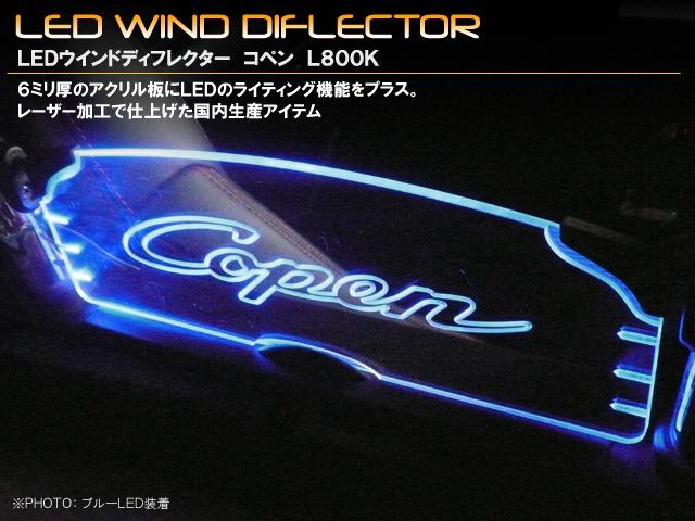 後続車にアピールするオープンカー専用アイテム 至上 LEDウインドディフレクター L880K 人気の定番 コペン