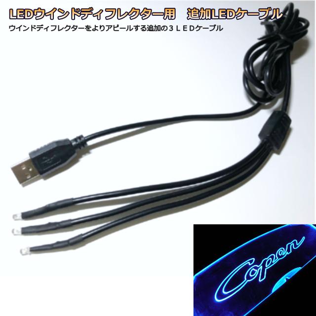 コペンのLEDディフレクター用追加LEDです 送料無料限定セール中 LEDウインドディフレクター用追加LED 記念日