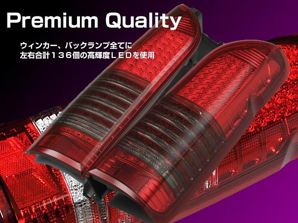 ステラファイブ LEDテール ハイエース&レジアスエース 200系 レッド/スモーク