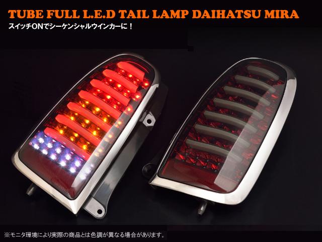 チューブフルLEDテールシーケンシャル ダイハツ ミラ L700系 レッド/スモーク