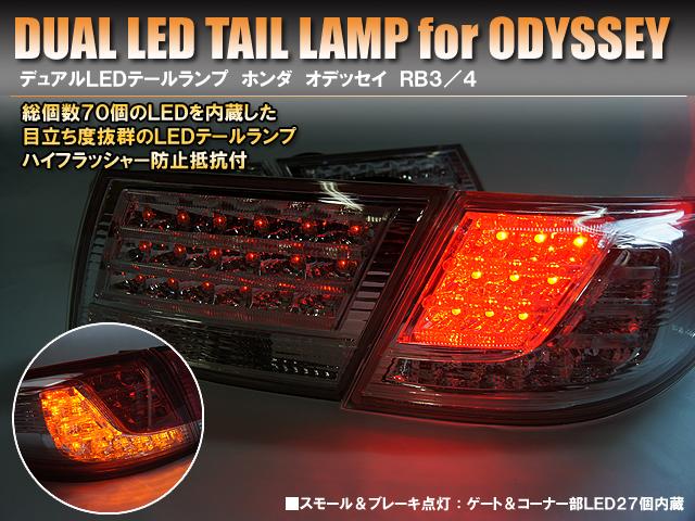 듀얼 LED 테일 램프 혼다 오딧세이 RB3/4계 크롬/클리어
