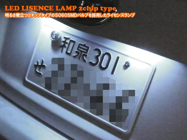 SMDの2倍の明るさ セール 5060 2CHIP SMDを採用した激明ライセンスランプユニット トヨタ 2チップSMDタイプ LEDライセンスランプ セール商品 セルシオ