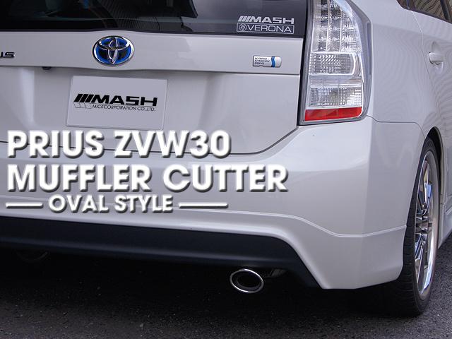 新作製品、世界最高品質人気! 肉厚オーバルスタイルの高級デザイン MASHマフラーカッタープリウス 30系 限定タイムセール オーバルタイプ