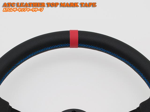 ステアリングトップの確認やワンポイントのファッションアイテムに 出群 各社ステアリング用 ATCレザートップマークテープ 購入