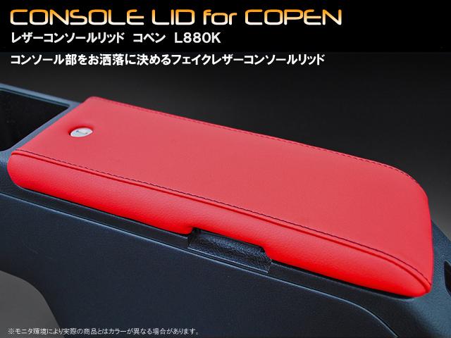 レザーコンソールリッド コペン L880K レザーレッド