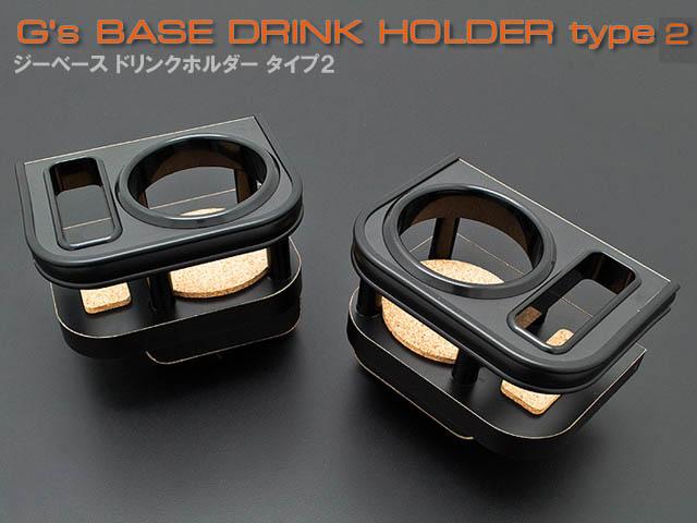 G'BASE ドリンクホルダー タイプ2 スズキ ジムニー・ジムニーシエラ JB64/74W用左右セット