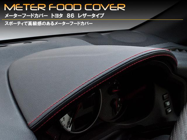 米盖上罩子丰田 86 皮革外观