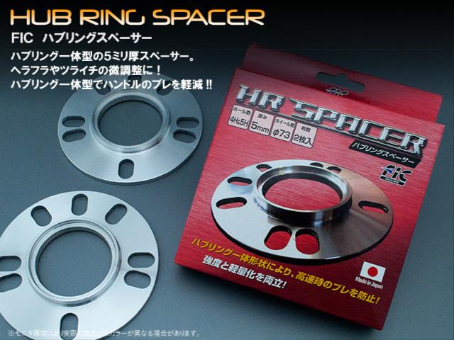 ツライチを可能にする ワイドトレッドスペーサー 66φ 爆売り FICハブ一体型5mmホイールスペーサー2枚セット 在庫一掃