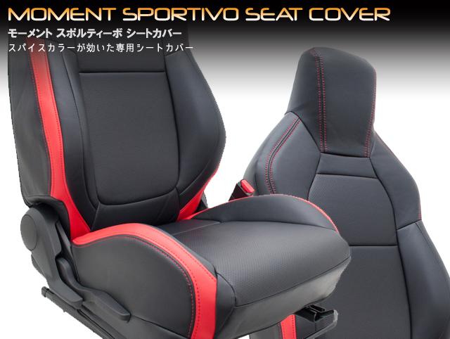 MOMENT スポルティボシートカバー スズキ スイフトスポーツ ZC33S ブラック×レッド