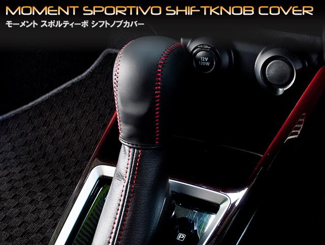 完売 上質な本革を使用したシフトノブカバー MOMENT レビューを書けば送料当店負担 シフトノブカバー ZC33S スイフトスポーツ スズキ
