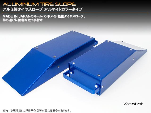 アルミ製タイヤスロープ(シャコタンスロープ)アルマイトカラータイプ