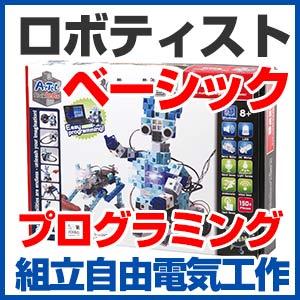 ベストセラー ロボティスト ベーシック ブロックロボット ベーシック アーテック アーテック 製作キット ロボティスト プログラミング制御, 大利根町:0e5343cf --- canoncity.azurewebsites.net