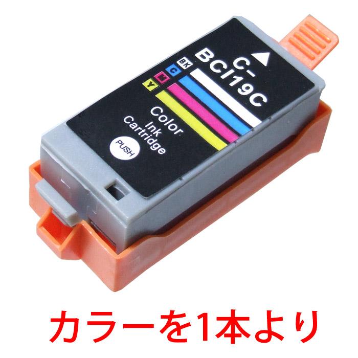 PIXUS iP100 対応 キャノン互換インク BCI19 蔵 canon モバイルプリンターに 9 25まで複数個の購入で5%OFFクーポン発行中 BCI-19 インクタンク color BCI-19CLR キャノン インク インクカートリッジ 汎用 カラー 高価値 3色カラー mini260 互換 mini360 に CANON